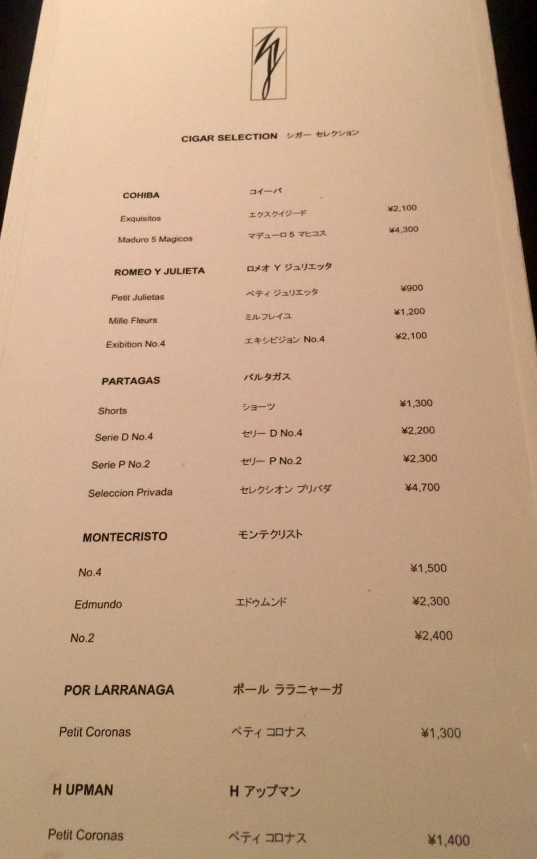 The New York Bar cigar list in Tokyo